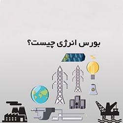 بورس انرژی چیست؟